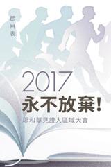 2017耶和華見證人區域大會節目表