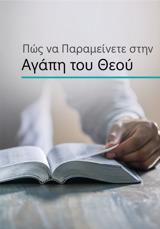 Πώς να Παραμείνετε στην Αγάπη του Θεού