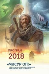 Јеһованын Шаһидләринин 2018-ҹи илдә кечириләҹәк реҝионал топлантысынын програмы