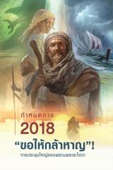 กำหนดการการประชุมใหญ่ของพยานพระยะโฮวาปี 2018