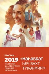Јеһованын Шаһидләринин 2019-ҹу ил үчүн реҝионал топлантысынын програмы