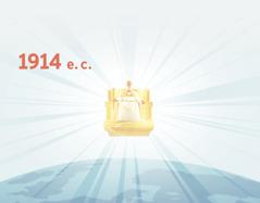 En el año 1914, Jesucristo reinando sobre la Tierra desde su trono celestial. Despide rayos de luz.