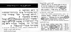 الاسم الالهي في نصوص الكتاب المقدس الاصلية
