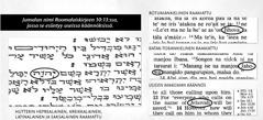Jumalan nimi Raamatun alkutekstissä