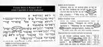 Il nome divino in testi biblici originali