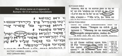 Gods naam in de oorspronkelijke Bijbeltekst