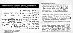 Աստծու անունը Աստվածաշնչի բնագիր տեքստում