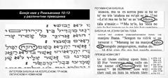 Божје име у древним библијским текстовима