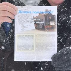 Ein besonderes Faltblatt in Russisch