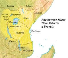 Χάρτης χωρών της Αφρικής όπου μιλιέται η σουαχίλι