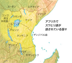 スワヒリ語が話されている国々を示す地図