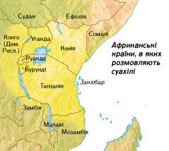 Африканські країни, в яких розмовляють суахілі