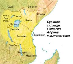 Африкадагы суахили тилинде сүйлөгөн өлкөлөрдүн картасы