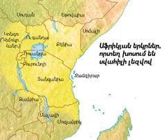 Աֆրիկյան երկրներ, որտեղ խոսում են սվահիլի լեզվով