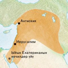 Антиохия менен Иерусалимдин айланасындагы сирия тилинде сүйлөгөн кишилер жашаган аймак