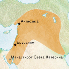 Карта на подрачјето околу Антиохија и Ерусалим, каде што се зборувал сирискиот јазик