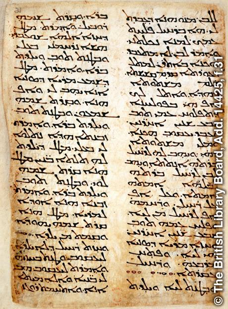 Pesito siríaca do Pentateuco
