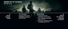 Χρονοδιάγραμμα της επίθεσης του Γωγ του Μαγώγ, αρχίζοντας με την έναρξη της μεγάλης θλίψης