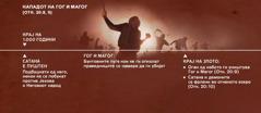 Хронолошки преглед на нападот на Гог и Магог откако ќе заврши илјадагодишното владеење