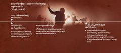 1,000 വർഷത്തിന്റെ അവസാനം നടക്കുന്ന, ഗോഗിന്റെയും മാഗോഗിന്റെയും ആക്രമണത്തിന്റെ കാലാനുക്രമ ചാർട്ട്