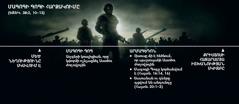 Մագոգի Գոգի հարձակման ժամանակացույցը՝ սկսած մեծ նեղությունից