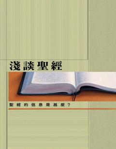 《淺談聖經——聖經的信息是什麽?》