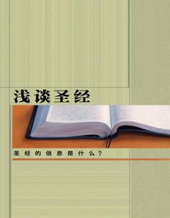 《浅谈圣经——圣经的信息是什么?》