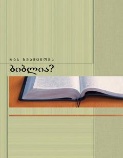 """""""რას გვამცნობს ბიბლია?"""""""