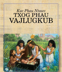 Kuv Phau Ntawv Txog Phau Vajlugkub