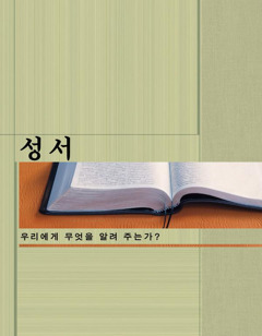 성서—우리에게 무엇을 알려 주는가?