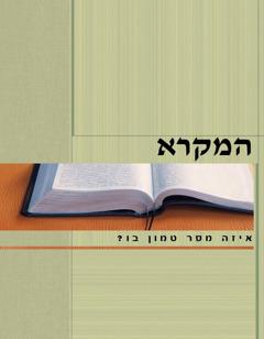 המקרא — איזה מסר טמון בו?