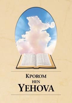 Kporom hen Yehova