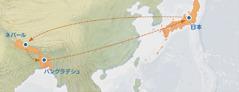日本からネパール,バングラデシュへ。そして再び日本へ