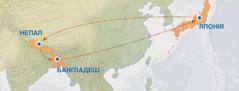 Карта, на якій показано маршрут зЯпонії до Непалу та Бангладеш ізворотний маршрут до Японії
