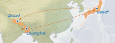 ಜಪಾನ್ನಿಂದ ನೇಪಾಳಕ್ಕೆ, ಬಾಂಗ್ಲಾದೇಶಕ್ಕೆ ಮತ್ತು ವಾಪಸ್ ಜಪಾನಿಗೆ ಹೋಗುವ ದಾರಿ ತೋರಿಸುವ ಒಂದು ನಕ್ಷೆ