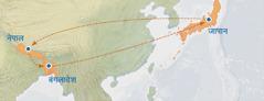 जापानबाट नेपालमा, नेपालबाट बंगलादेशमा र बंगलादेशबाट फेरि जापानमा फर्केको नक्सा