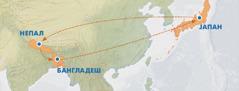 Географска карта са путањом од Јапана ка Непалу, Бангладешу и назад