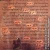 Աստծու անունը՝ աստվածաշնչյան հին ձեռագրերից մեկում