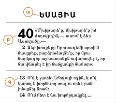 Աստվածաշնչյան մի հատված, որի վրա ցույց է տրված ա) աստվածաշնչյան գիրքը, բ) գլուխը և գ) համարը