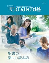 「ものみの塔」2017 No. 1 | 聖書の楽しい読み方
