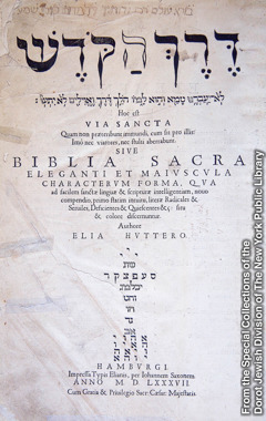 The title page of Hutter's Hebrew Bible of 1587