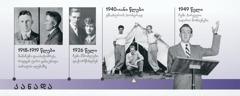 დუგლას გესტის მამა 1918-1919 წლებში; დუგლასის მშობლები 1926 წელს; დუგლას გესტი პიონერად მსახურობს და თავის პირველ საჯარო მოხსენებას კითხულობს