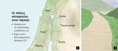 Χάρτης που δείχνει τις έξι πόλεις καταφυγίου στον Ισραήλ και έναν καλοδιατηρημένο δρόμο