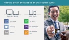 여호와의 증인 공식 웹사이트와 앱