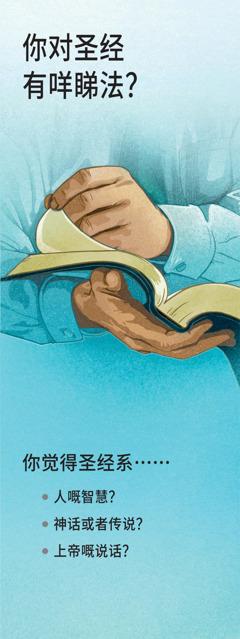 你对圣经有咩睇法?