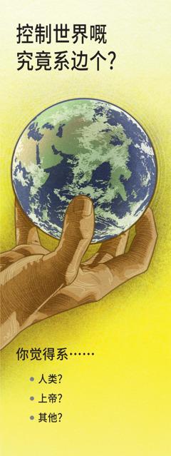 控制世界嘅究竟系边个?