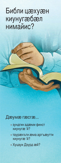 Библи цӕхуӕн киунугӕбӕл нимайис?