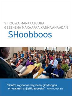 Gubaaˈe SHiiquwaa SHoobe Woraqataa