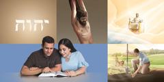 ある夫婦が聖書を読んで,エホバの名前,贖いの犠牲,メシアの王国,パラダイスでの生活について思い巡らしている。
