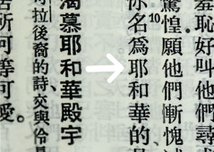 God's name in Chinese in the Union Version of the Bible